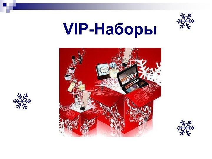 VIP-Наборы