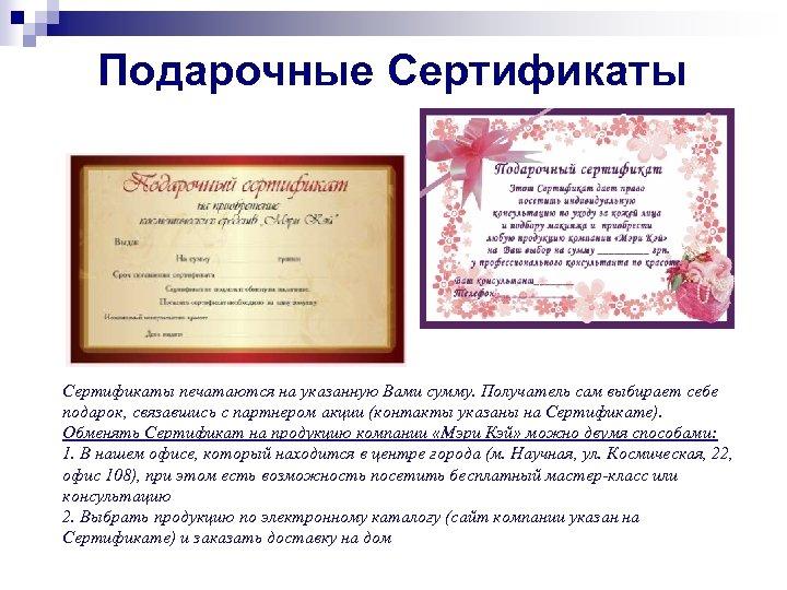 Подарочные Сертификаты печатаются на указанную Вами сумму. Получатель сам выбирает себе подарок, связавшись с
