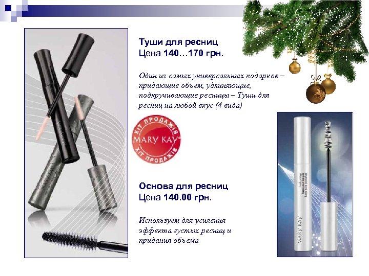 Туши для ресниц Цена 140… 170 грн. Один из самых универсальных подарков – придающие