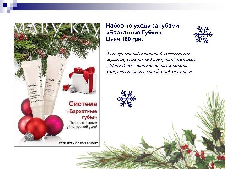 Набор по уходу за губами «Бархатные Губки» Цена 160 грн. Универсальный подарок для женщин