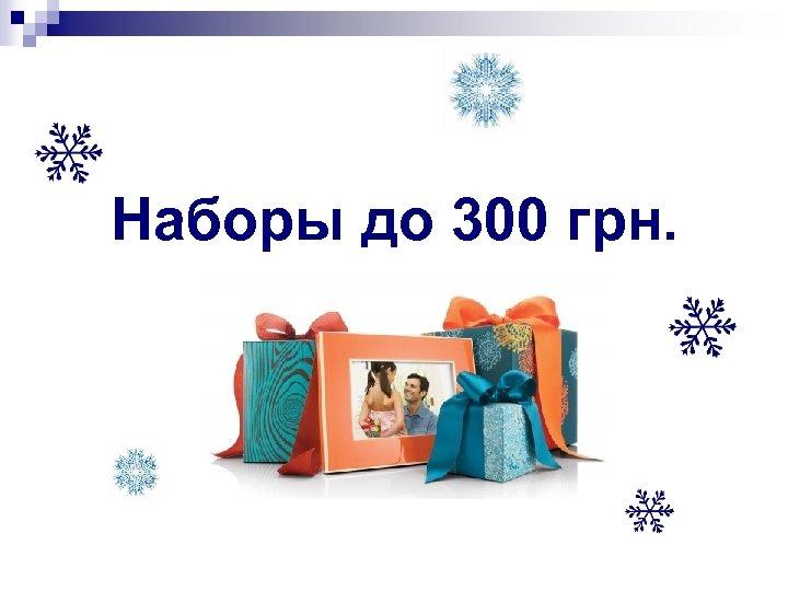 Наборы до 300 грн.