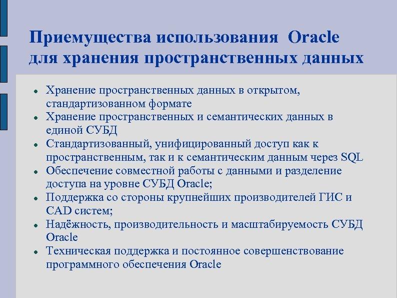 Приемущества использования Oracle для хранения пространственных данных Хранение пространственных данных в открытом, стандартизованном формате