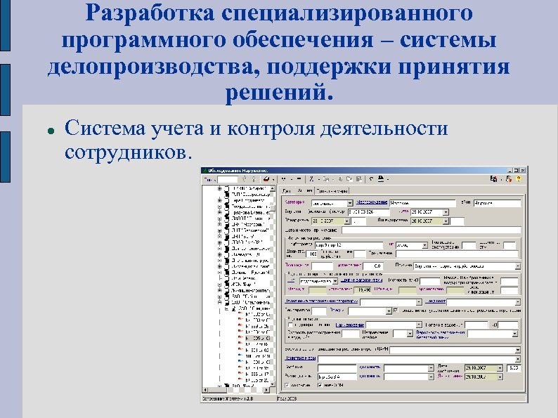 Разработка специализированного программного обеспечения – системы делопроизводства, поддержки принятия решений. Система учета и контроля