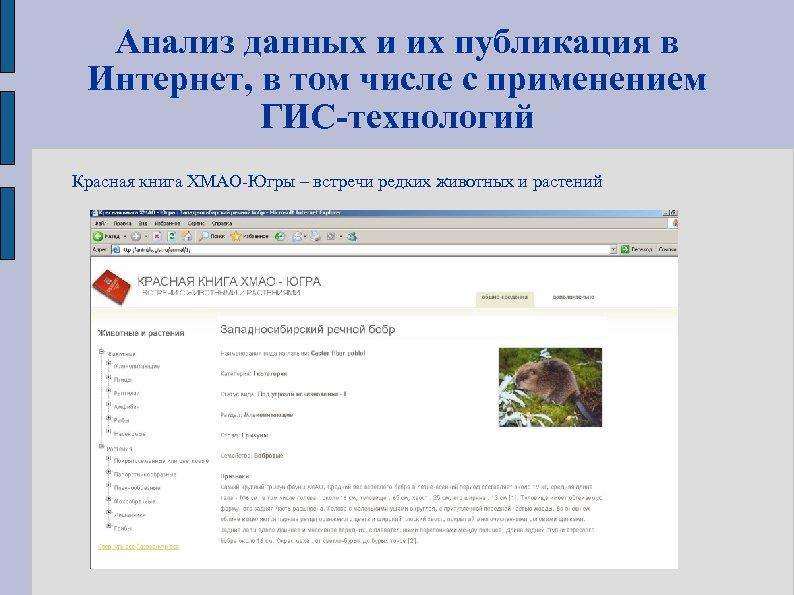 Анализ данных и их публикация в Интернет, в том числе с применением ГИС-технологий Красная
