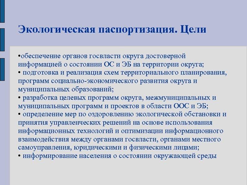 Экологическая паспортизация. Цели • обеспечение органов госвласти округа достоверной информацией о состоянии ОС и