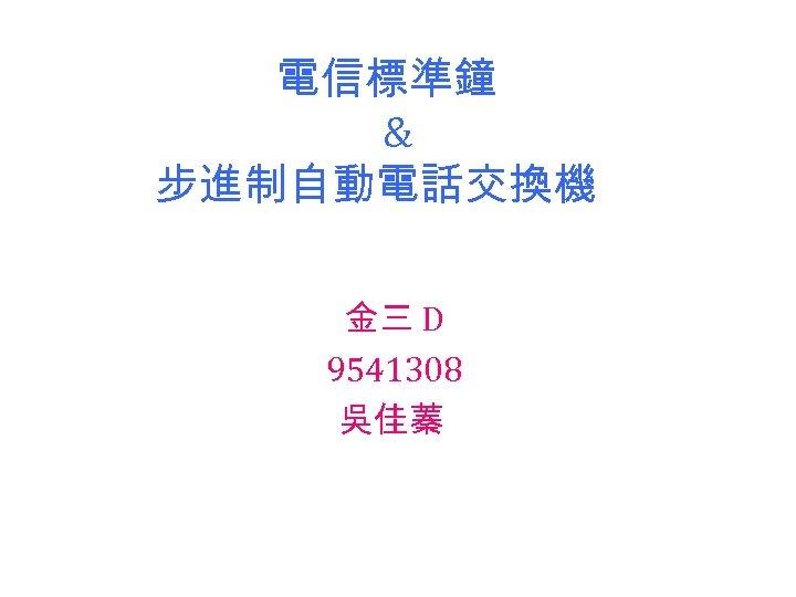 電信標準鐘 & 步進制自動電話交換機 金三 D 9541308 吳佳蓁