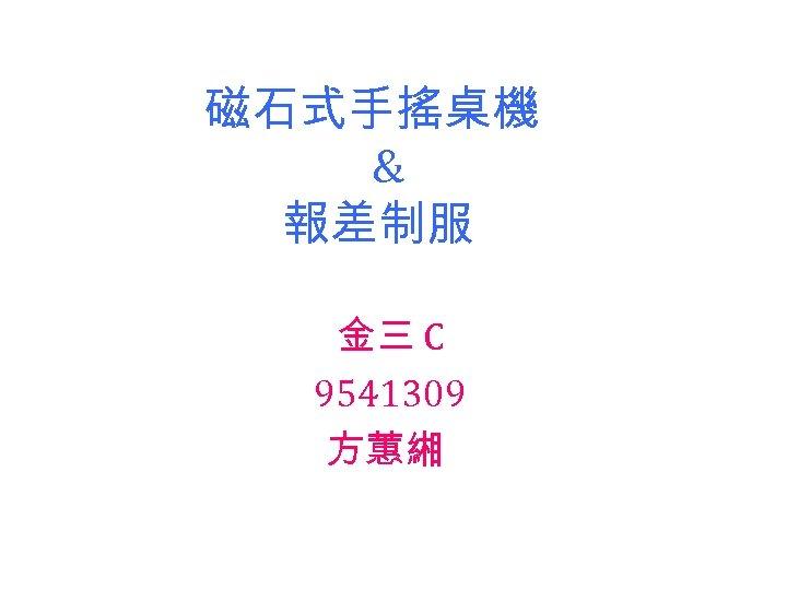 磁石式手搖桌機 & 報差制服 金三 C 9541309 方蕙緗