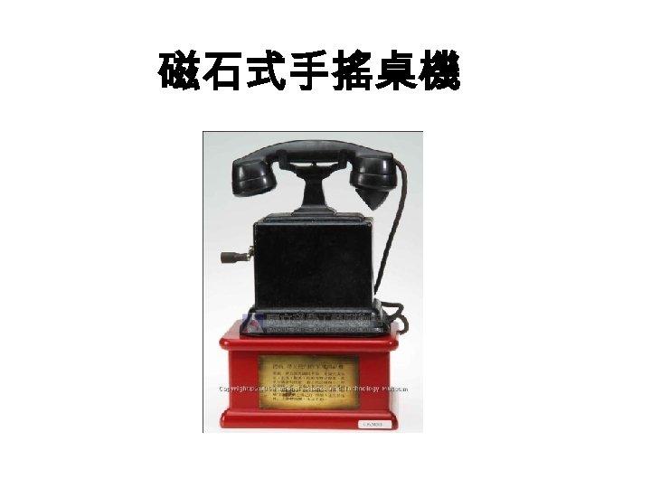 磁石式手搖桌機