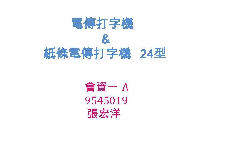 電傳打字機 & 紙條電傳打字機 24型 會資一 A 9545019 張宏洋