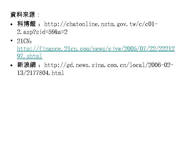 資料來源: • 科博館 :http: //chatonline. nstm. gov. tw/c/c 012. asp? sid=59&a=2 • 21 CN: