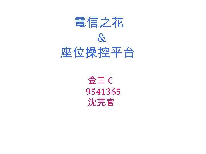 電信之花 & 座位操控平台 金三 C 9541365 沈芫官