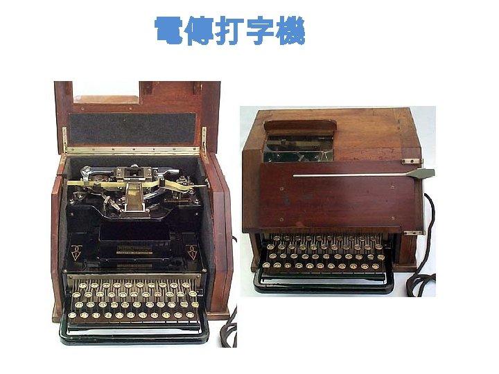電傳打字機