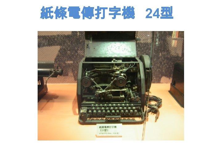 紙條電傳打字機 24型