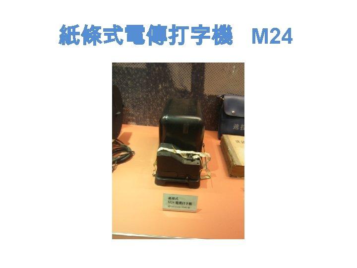 紙條式電傳打字機 M 24