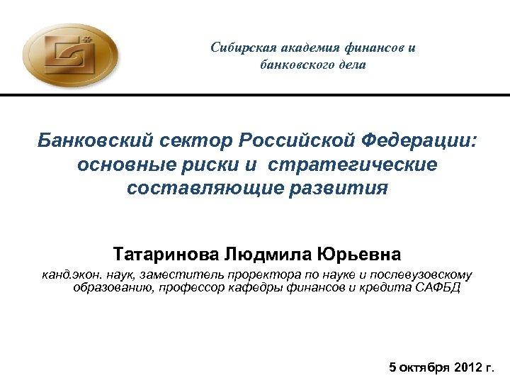 Сибирская академия финансов и банковского дела Банковский сектор Российской Федерации: основные риски и стратегические