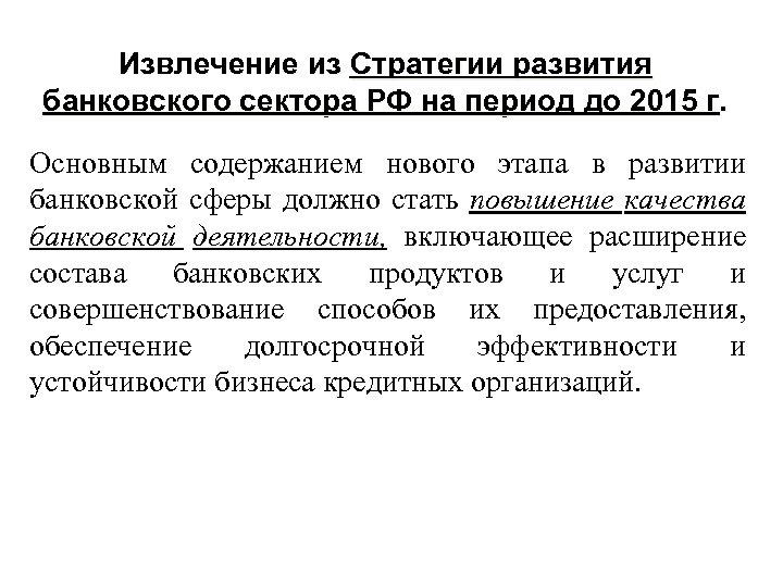 Извлечение из Стратегии развития банковского сектора РФ на период до 2015 г. Основным содержанием