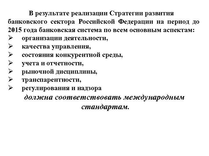 В результате реализации Стратегии развития банковского сектора Российской Федерации на период до 2015 года