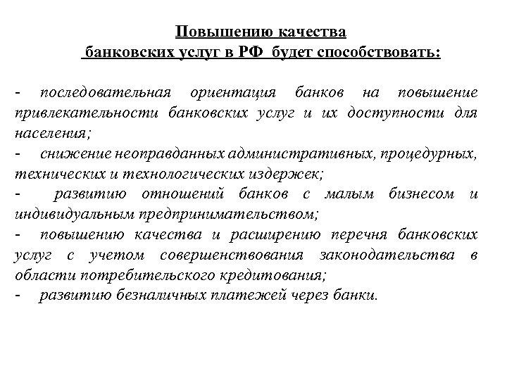 Повышению качества банковских услуг в РФ будет способствовать: - последовательная ориентация банков на повышение
