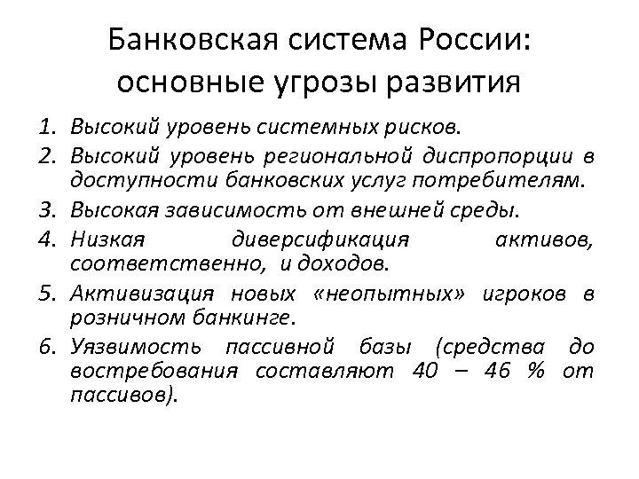 Банковская система России: основные угрозы развития 1. Высокий уровень системных рисков. 2. Высокий уровень