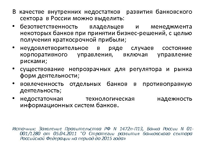 В качестве внутренних недостатков развития банковского сектора в России можно выделить: • безответственность владельцев