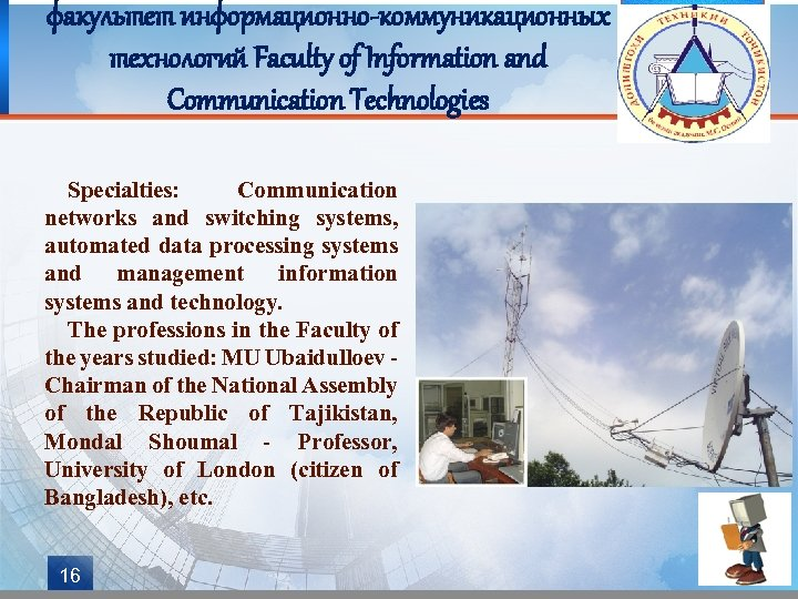 факультет информационно-коммуникационных технологий Faculty of Information and Communication Technologies Specialties: Communication networks and switching