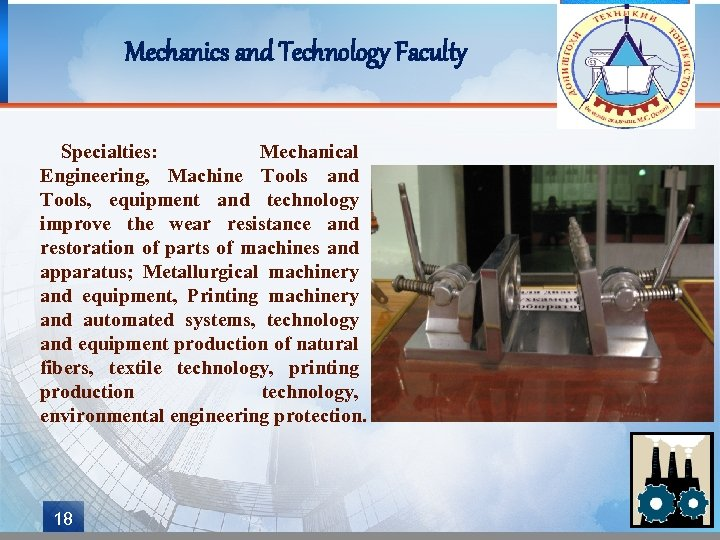Mechanics and Technology Faculty Specialties: Mechanical Engineering, Machine Tools and Tools, equipment and technology