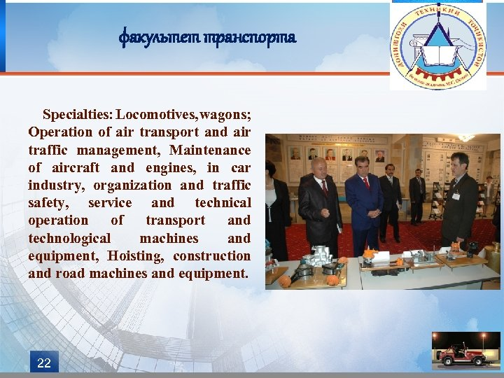 факультет транспорта Specialties: Locomotives, wagons; Operation of air transport and air traffic management, Maintenance