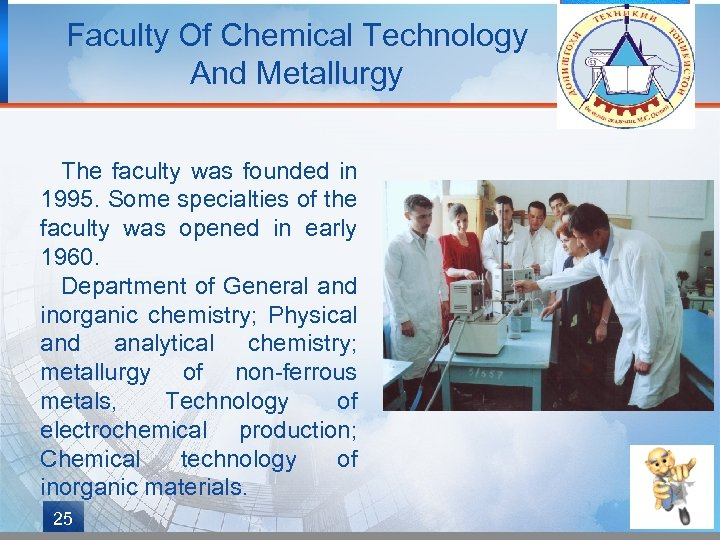 Faculty Of Chemical Technology And Metallurgy The faculty was founded in 1995. Some specialties