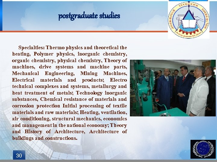 postgraduate studies Specialties: Thermo physics and theoretical the heating, Polymer physics, inorganic chemistry, physical