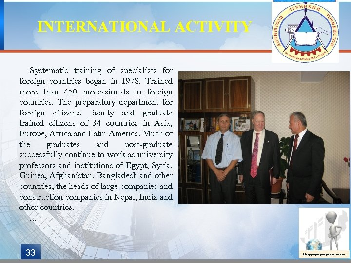 INTERNATIONAL ACTIVITY Systematic training of specialists foreign countries began in 1978. Trained more than