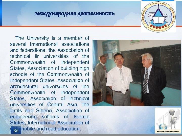 международная деятельность The University is a member of several international associations and federations: the