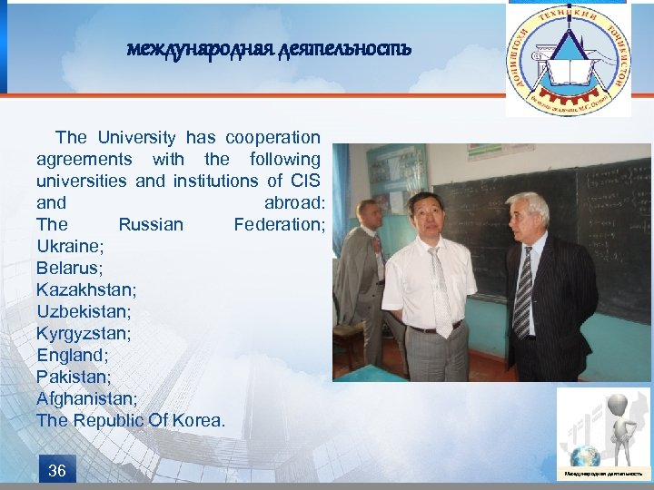 международная деятельность The University has cooperation agreements with the following universities and institutions of
