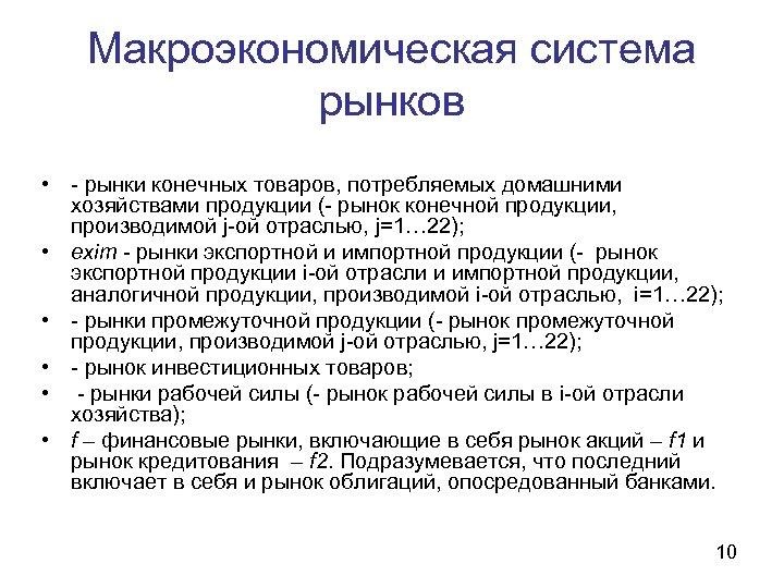 Макроэкономическая система рынков • - рынки конечных товаров, потребляемых домашними хозяйствами продукции (- рынок