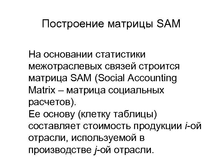 Построение матрицы SAM На основании статистики межотраслевых связей строится матрица SAM (Social Accounting Matrix