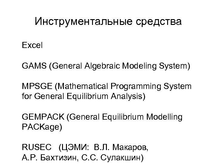 Инструментальные средства Excel GAMS (General Algebraic Modeling System) MPSGE (Mathematical Programming System for General
