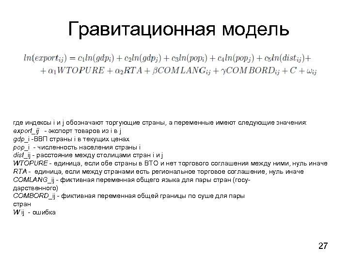 Гравитационная модель где индексы i и j обозначают торгующие страны, а переменные имеют следующие