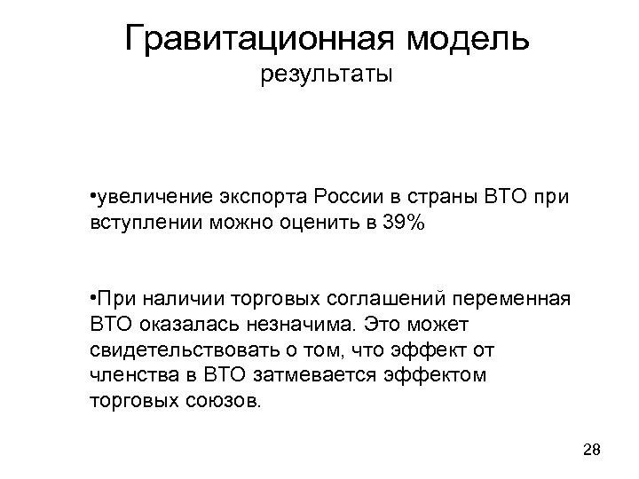 Гравитационная модель результаты • увеличение экспорта России в страны ВТО при вступлении можно оценить