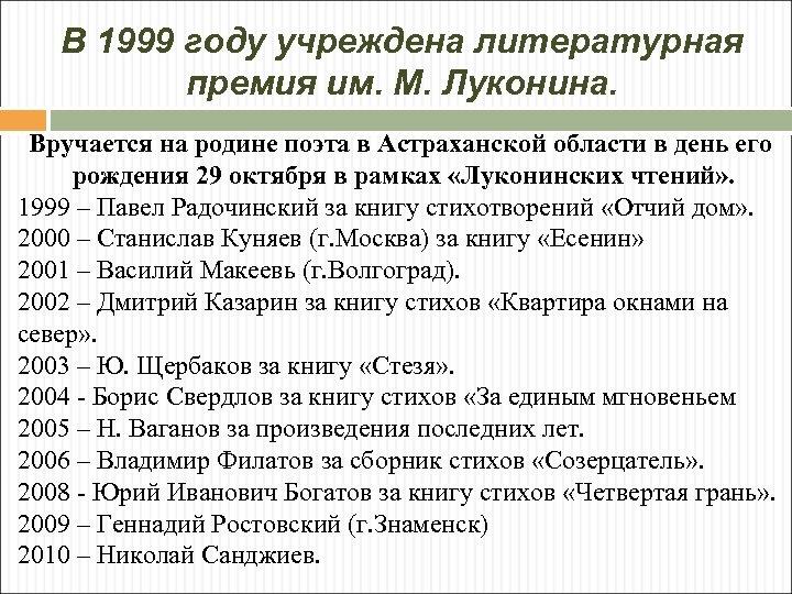 В 1999 году учреждена литературная премия им. М. Луконина. Вручается на родине поэта в
