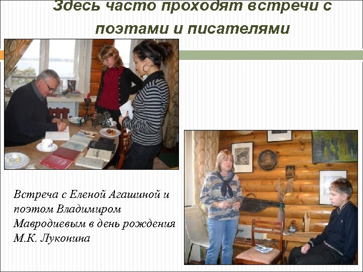 Здесь часто проходят встречи с поэтами и писателями Встреча с Еленой Агашиной и поэтом