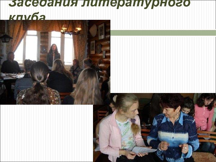 Заседания литературного клуба