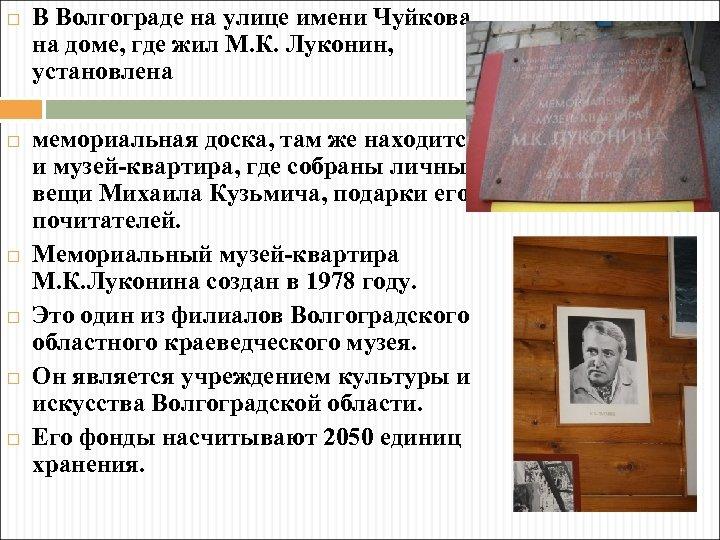 В Волгограде на улице имени Чуйкова, на доме, где жил М. К. Луконин,