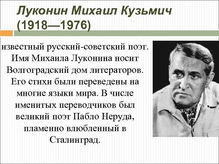 Луконин Михаил Кузьмич (1918— 1976) известный русский-советский поэт. Имя Михаила Луконина носит Волгоградский дом
