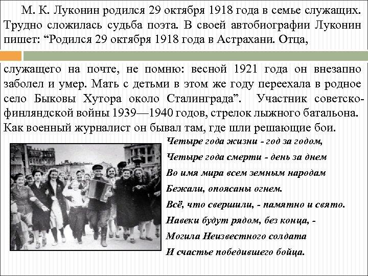 М. К. Луконин родился 29 октября 1918 года в семье служащих. Трудно сложилась судьба