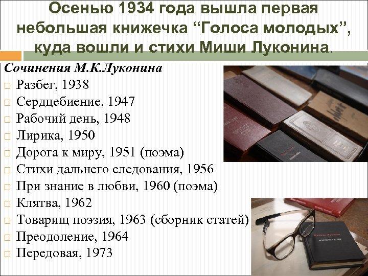 """Осенью 1934 года вышла первая небольшая книжечка """"Голоса молодых"""", куда вошли и стихи Миши"""