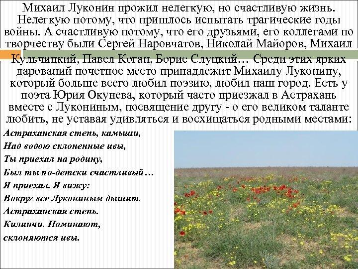 Михаил Луконин прожил нелегкую, но счастливую жизнь. Нелегкую потому, что пришлось испытать трагические годы