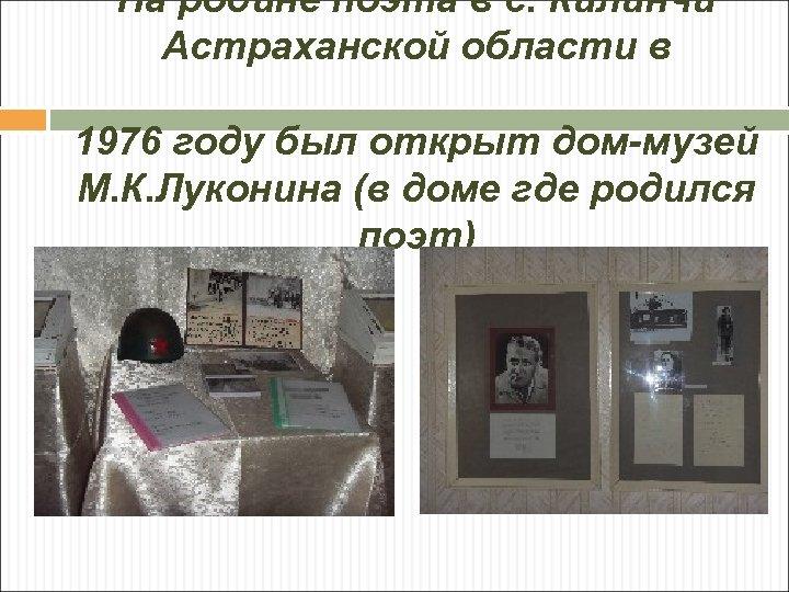 На родине поэта в с. Килинчи Астраханской области в 1976 году был открыт дом-музей