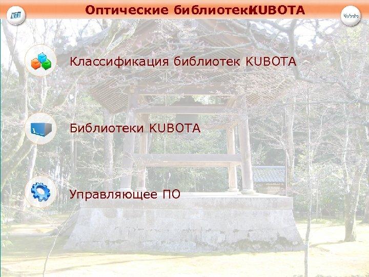 Оптические библиотеки KUBOTA Классификация библиотек KUBOTA Библиотеки KUBOTA Управляющее ПО