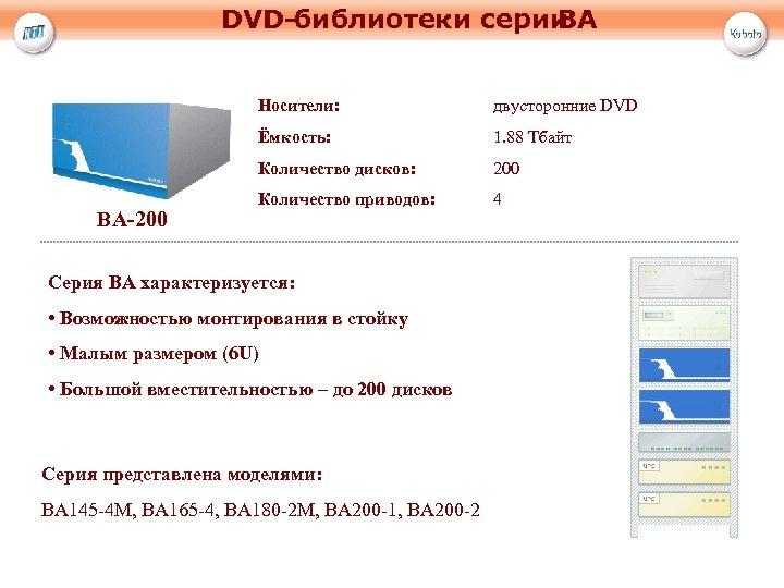 DVD-библиотеки серии BA Носители: Ёмкость: 1. 88 Тбайт Количество дисков: BA-200 двусторонние DVD 200