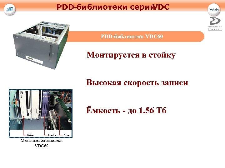 PDD-библиотеки серии VDC PDD-библиотека VDC 60 Монтируется в стойку Высокая скорость записи Ёмкость -