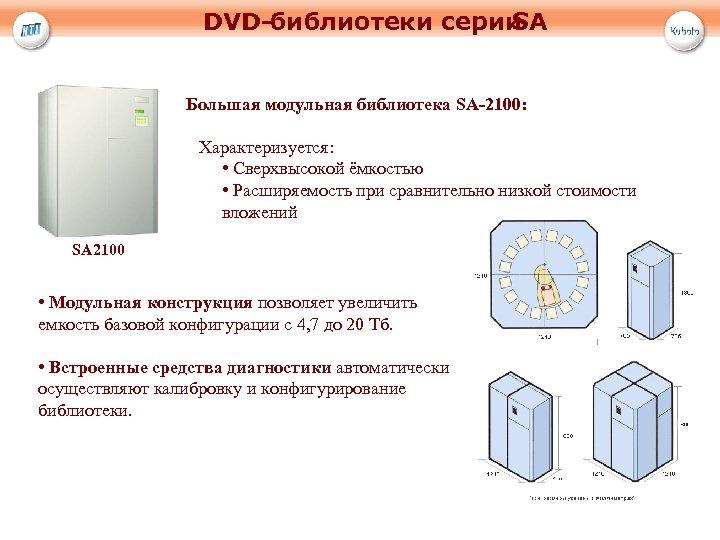 DVD-библиотеки серии SA Большая модульная библиотека SA-2100: Характеризуется: • Сверхвысокой ёмкостью • Расширяемость при